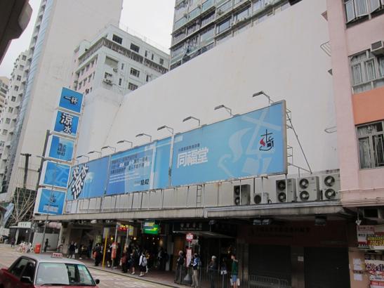 新都戲院 2012.12.17 銅鑼灣 002