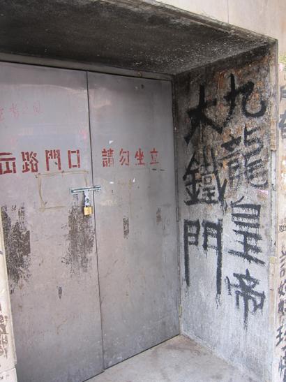銀都戲院 2011.02.26 觀塘 002