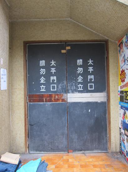 金龍戲院 2012.12.19 元朗 021