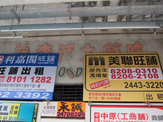 荷李活戲院 2012.12.19 元朗 011