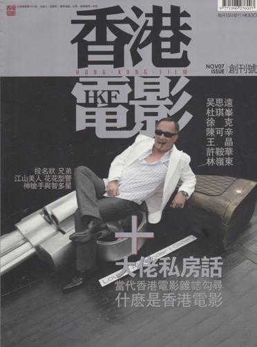 香港電影 001