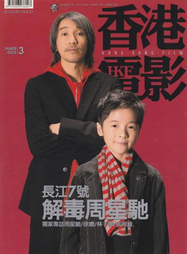 香港電影 003