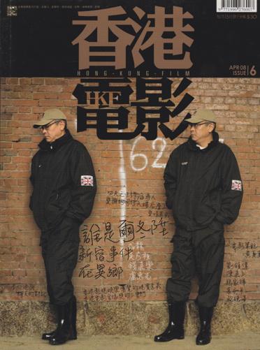 香港電影 006