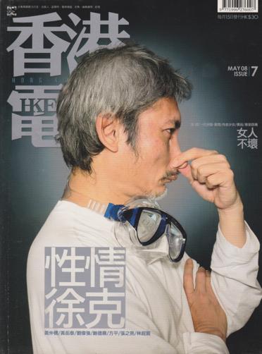 香港電影 007