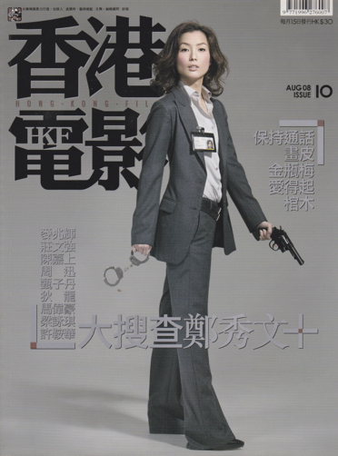 香港電影 009