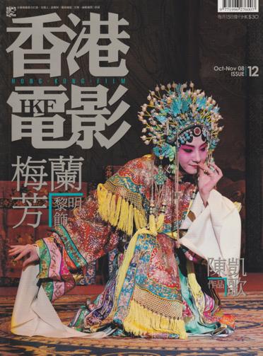 香港電影 011