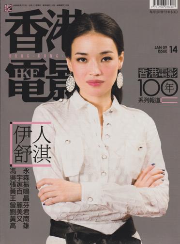 香港電影 014