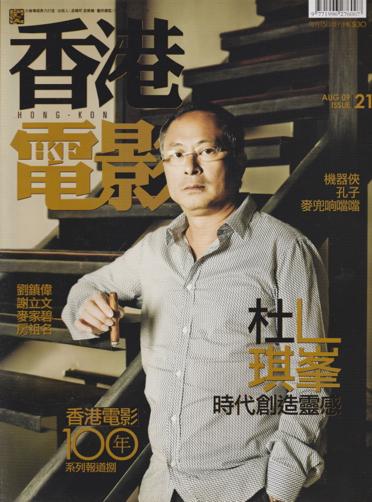 香港電影 021
