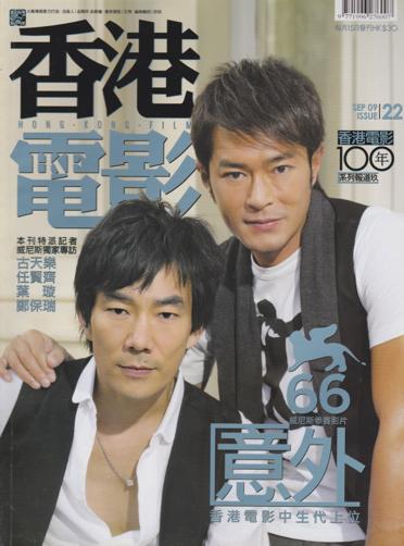 香港電影 022