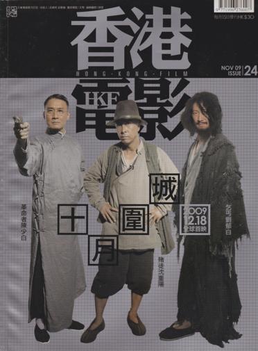 香港電影 024