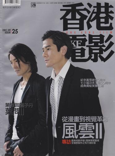香港電影 025