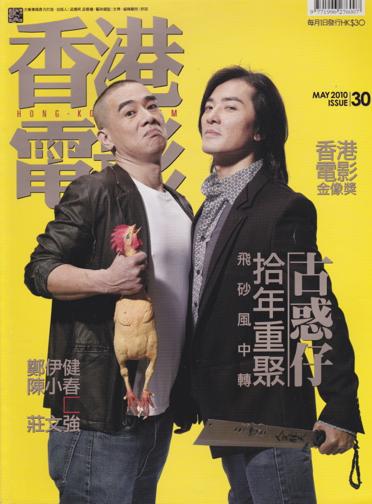 香港電影 030