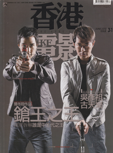 香港電影 031