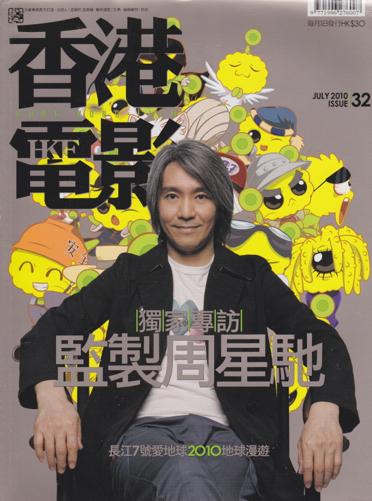 香港電影 032