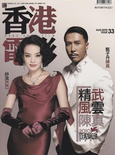 香港電影 033