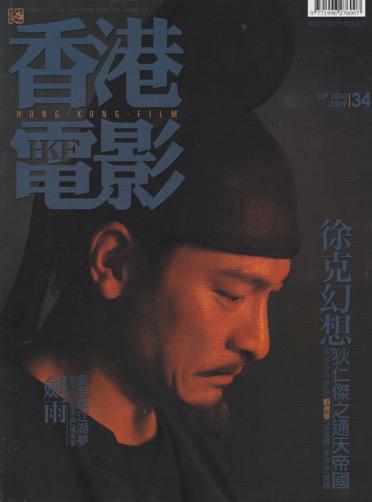 香港電影 034