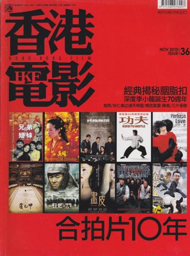 香港電影 036