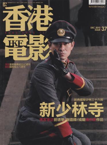 香港電影 038