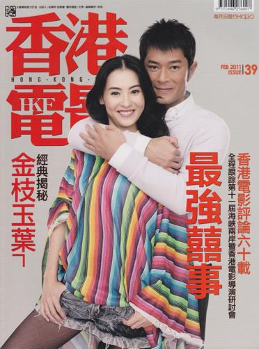 香港電影 039