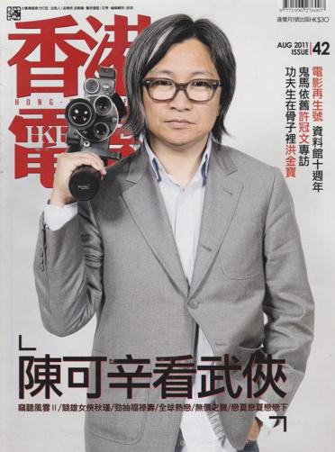 香港電影 042