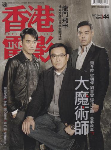 香港電影 044