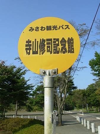 200810 Japan 105