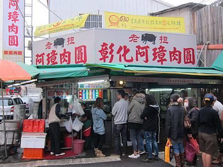 長安街 - 老担阿璋肉圓 2012.03.10 彰化 007