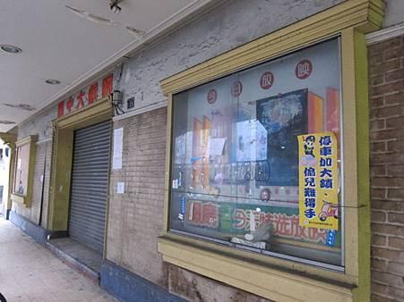 豐中大戲院 2012.03.12 台中 089