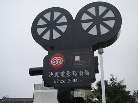 沙鹿電影藝術館 2012.03.13 台中 014