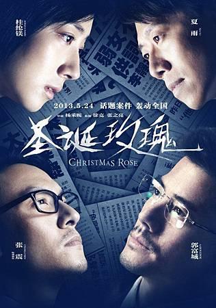 聖誕玫魂5