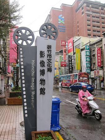 新竹市立影像博物館 2012.03.14 新竹 014