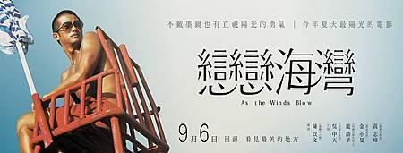 戀戀海灣2.jpg
