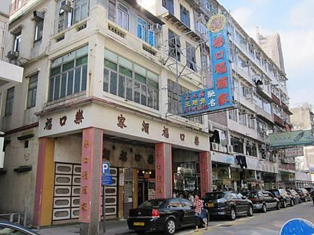 14 九龍城 樂口福酒家 2010.11.21 九龍城  天光道 012.JPG