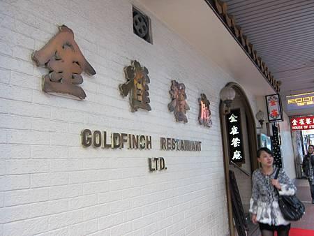 #15  金雀餐廳 2010.12.27 銅鑼灣 008.JPG