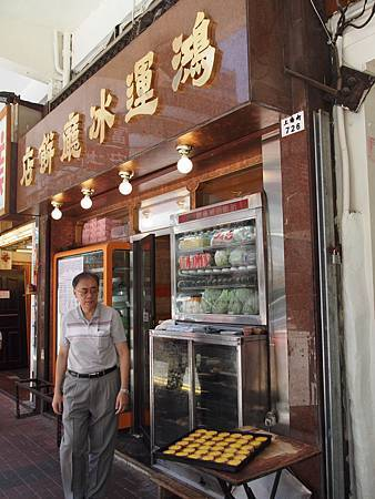 #24 鴻運冰廳餅店 2010.07.10 旺角 007.JPG