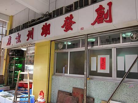 #27 創發潮州飯店 2011.05.07 九龍城 001.JPG