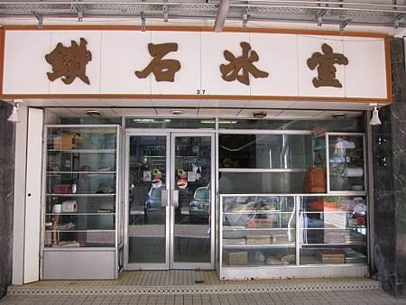 #30 2010.11.21 彩虹邨 006.JPG