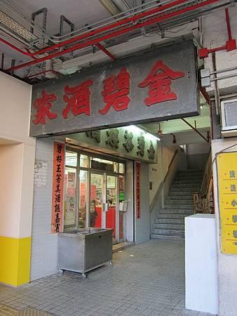 #31 2010.11.21 彩虹邨 014.JPG