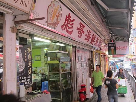 #33 彪哥海鮮菜館 2012.06.25 觀塘 003.JPG