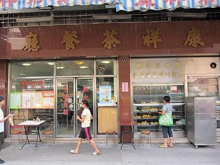 #35 康祥茶餐廳 2011.06.19 牛頭角 003.JPG