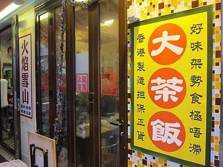 #40 龍鳳冰室 2012.12.17 天后 008.JPG