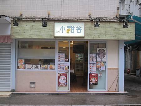 #41 小甜谷 2012.06.13 天后 010.JPG
