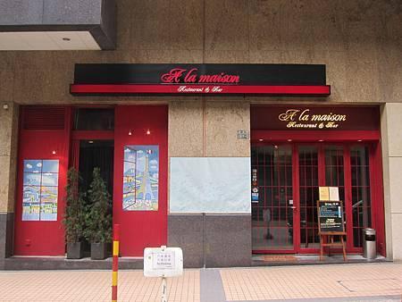 #43 A La Maison Restaurant & Bar 2012.06.25 天后 010.JPG
