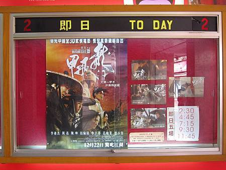 B09 永樂戲院 2011.12.25 澳門 052.JPG