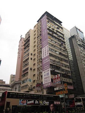 09 有成大廈 2011.12.31 旺角 003.JPG