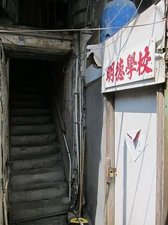 2013.09.08 茶果嶺 觀塘 025.JPG