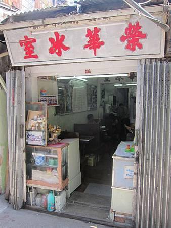 2013.09.08 茶果嶺 觀塘 049.JPG