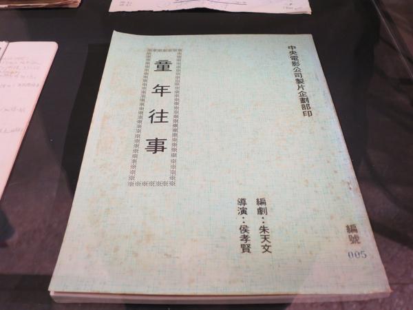 2013.11.16 台北 153.JPG
