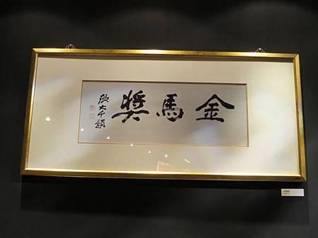 2013.11.16 台北 236.JPG