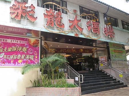 17.彩龍大酒樓 2014.04.11 大坑東 005.JPG